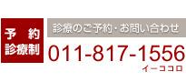 診療のご予約・お問い合わせ>お電話:011-817-1556完全予約制