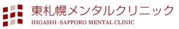 東札幌メンタルクリニック